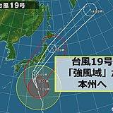 台風19号 まもなく 本州が「強風域」に