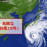 台風19号の進路 関東に最悪 記録的な大雨や暴風も