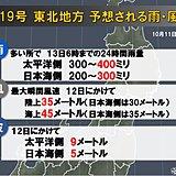 台風19号に備える 今すべきこと 東北