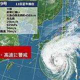 九州 台風19号 海上は暴風・高波に警戒