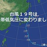 台風19号 温帯低気圧に 川の氾濫・土砂災害に警戒