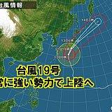 台風19号 非常に強い勢力で関東・東海に上陸へ