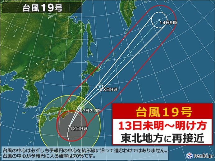 13日未明~明け方 強い勢力で東北地方に最接近