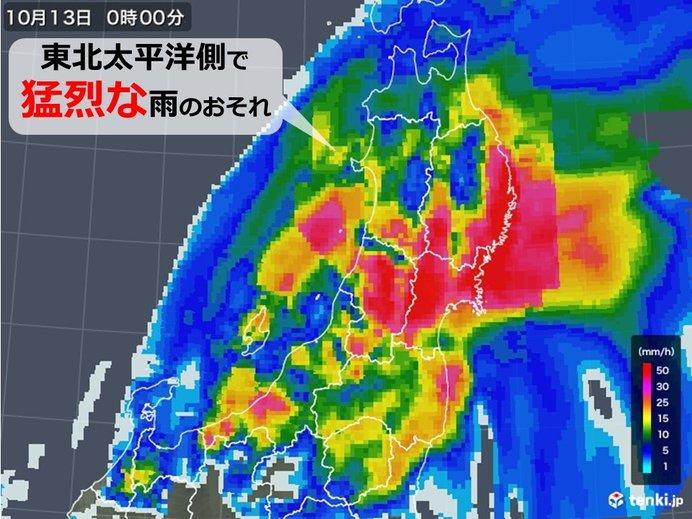 東北でも厳重警戒!大規模な災害が発生するおそれ