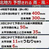 台風19号 13日未明~明け方 東北に最接近