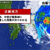 近畿 台風19号12日夕方にかけて最接近