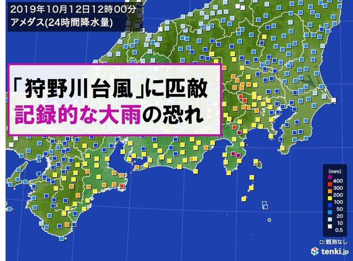台風19号 すでに記録的大雨 降水量500ミリ超え