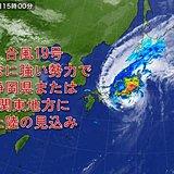 台風19号の北上に伴い次第に北日本も厳重警戒