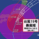 台風19号 関東も暴風域 千葉県で瞬間風速25m超