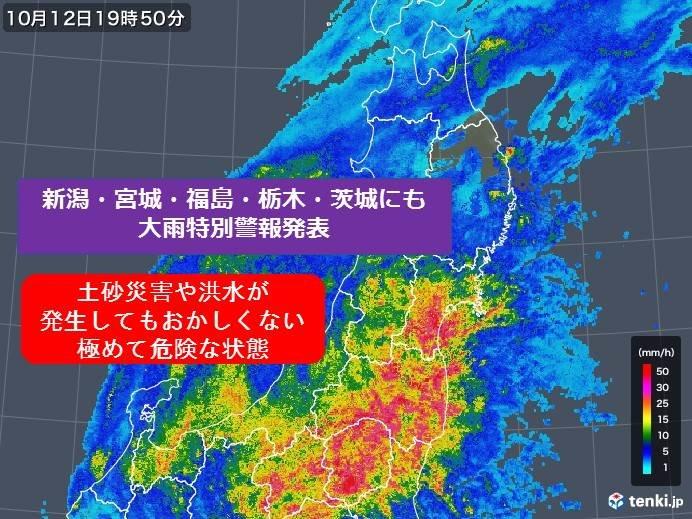 新たに『大雨特別警報』