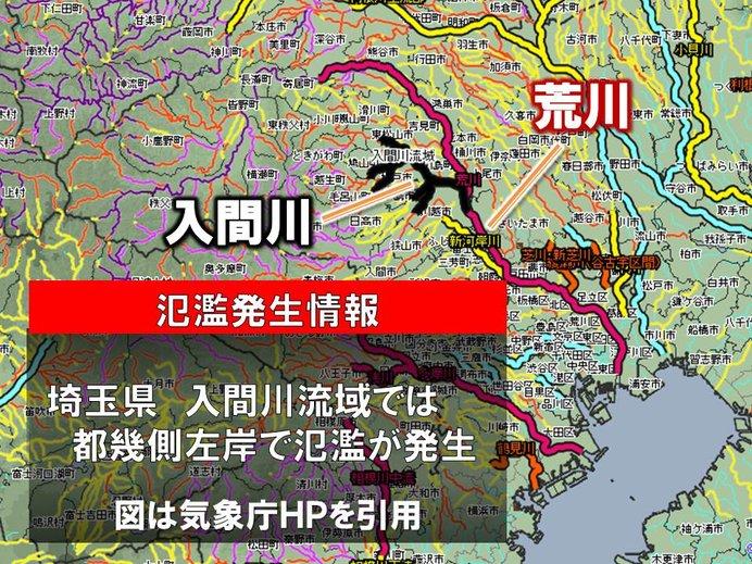 埼玉県 入間川流域で氾濫発生