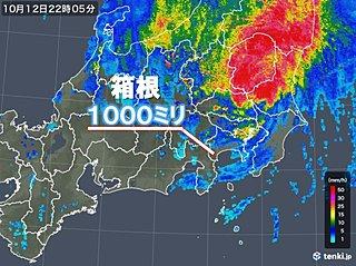 台風19号 箱根で1000ミリ超え
