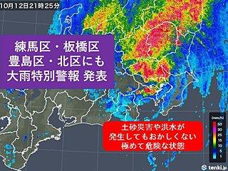台風19号 東京23区 初の大雨特別警報発表