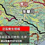 台風19号 多摩川で氾濫発生