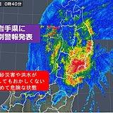 岩手県に「大雨特別警報」発表