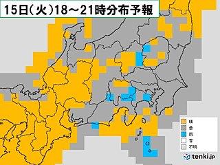15日(火)の関東 寒さは和らぐが雨の降る所も