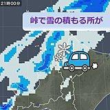 北海道 夜は峠は積雪や路面凍結に注意