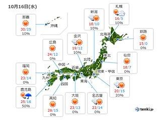 16日 寒気流入 関東きのうよりヒンヤリ