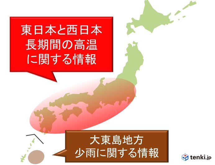 東日本と西日本の長期間の高温に関する情報