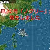 台風20号「ノグリー」発生