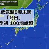 今季初 全国の100地点以上で「冬日」