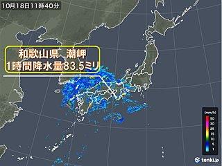 和歌山県で1時間に80ミリ以上の猛烈な雨