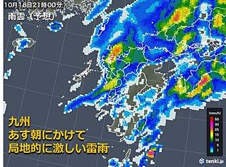 九州 大気不安定 あす朝にかけて激しい雷雨注意