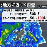 大雨再び 避難する覚悟の重要性 東北
