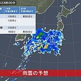 本州は非常に激しい雨の恐れ 台風20号は沖縄接近か