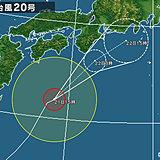 台風20号 今後の動きに注意