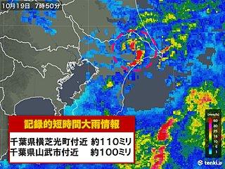 千葉県で猛烈な雨 記録的短時間大雨情報