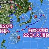 台風20号沖縄に接近か 火曜日は前線の活動活発に