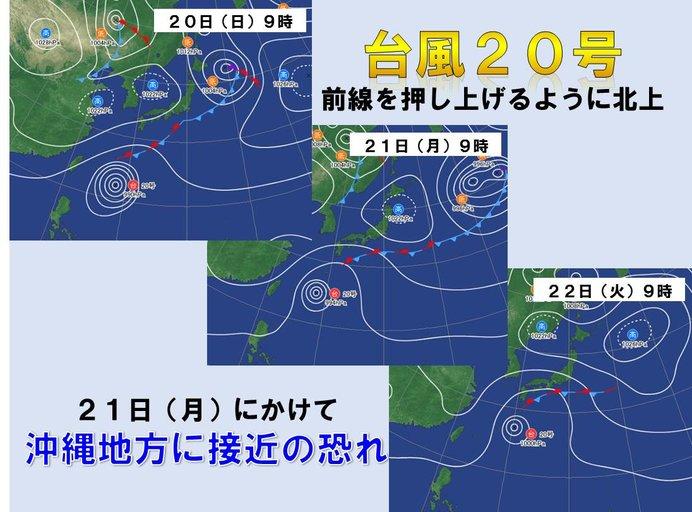 台風20号 沖縄の南を北上中_画像