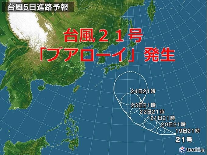 台風21号「ブアローイ」発生しました