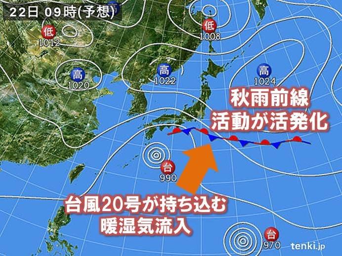 22日(火) 秋雨前線の活動が活発に 東海や関東で大雨の恐れ