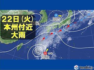 台風20号北上 本州で再び大雨のおそれ