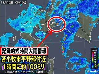 北海道で約100ミリ 記録的短時間大雨情報