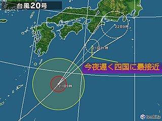 四国 台風20号の影響について