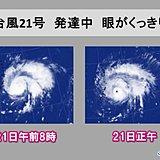 台風21号 眼がくっきり 非常に強い勢力へ