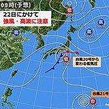 九州 22日にかけて 強風・高波に注意