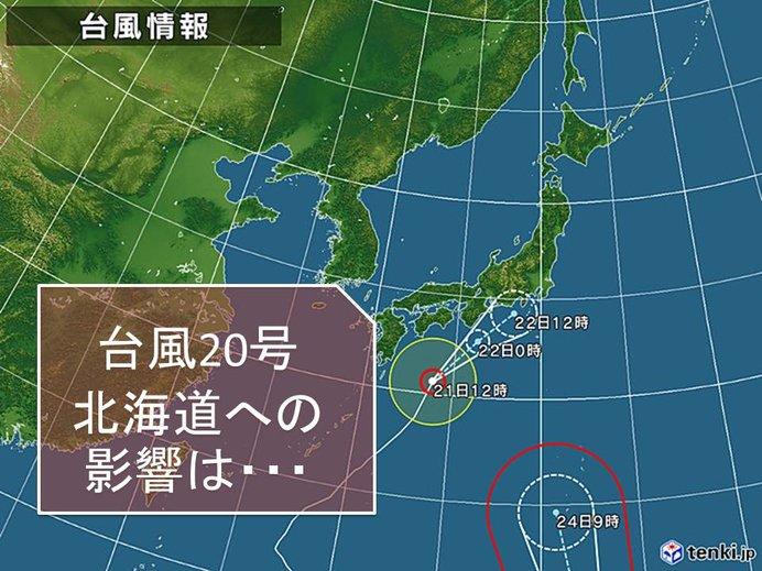 北海道 週末にかけての天気傾向