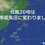 台風20号 温帯低気圧に変わりました