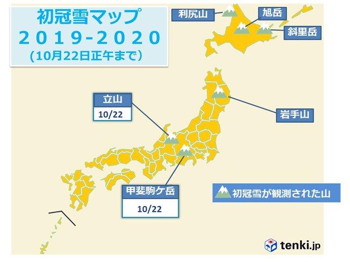 日本アルプス 初冠雪 続々