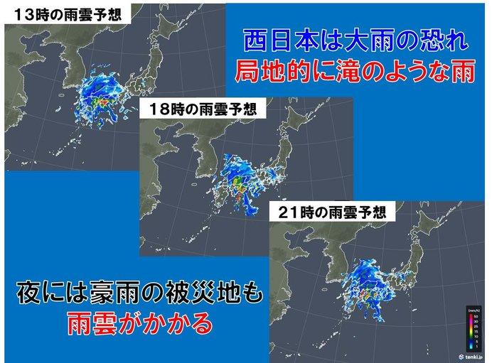 西日本は大雨警戒 夜には豪雨の被災地にも雨雲