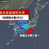 高知県で激しい雨 雨雲は次第に東へ