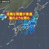 25日 東海から関東、東北南部 滝のような雨の恐れ