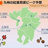 九州 山はまもなく、紅葉見頃の季節