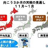 3か月予報 ひと雨の量が多い 日本海側の雪は少ない