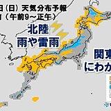 27日 北陸付近で大気の状態不安定 関東もにわか雨