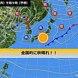 関東 あす月曜の晴れは束の間 火曜は雨に注意